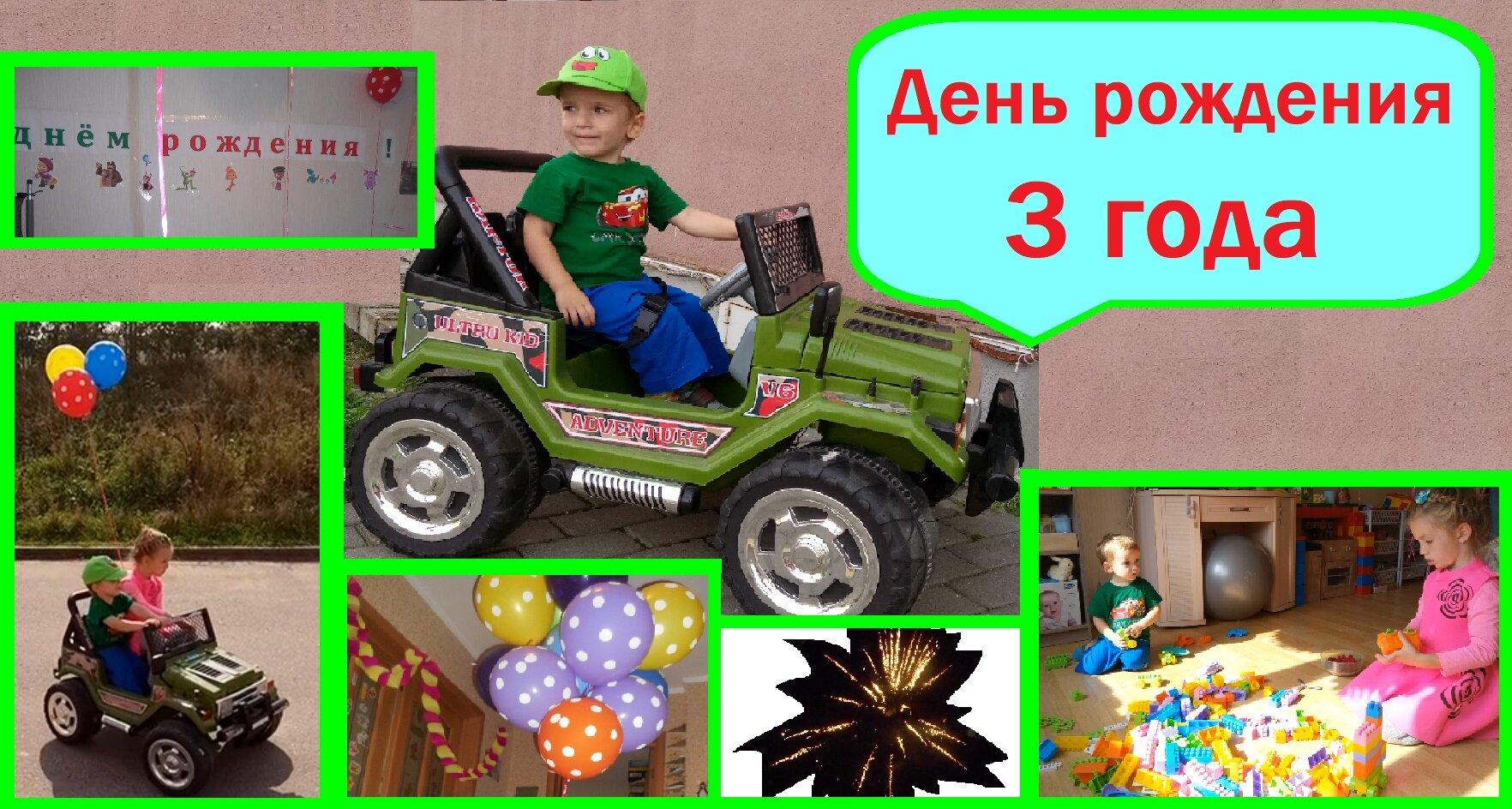 Подарок на день рождения сыну 3 года 16